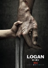 「ウルヴァリン」最新作『ローガン(原題)』は2017年6月日本公開 (C)2017Twentieth Century Fox Film Corporation