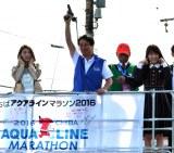 スターターを務めた森田健作千葉県知事とPR大使の秋元才加(左)、高山一実(右)