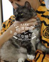 リブレより発売中の『相撲部屋の幸せな猫たち』表紙の猫は「モル」(C)libre 2016