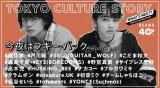 BEAMSが創業40周年記念で制作した『TOKYO CULTURE STORY』MV