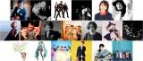 15ジャンル総勢17組のアーティストが「今夜はブギー・バック」をメドレーで歌唱