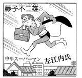 原作『中年スーパーマン左江内氏』の白黒原画(C)藤子プロ・小学館