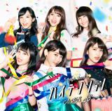 AKB48の46thシングル「ハイテンション」初回限定盤Type-E