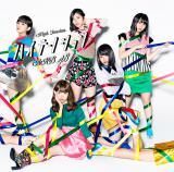 AKB48の46thシングル「ハイテンション」通常盤Type-D