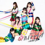 AKB48の46thシングル「ハイテンション」通常盤Type-E