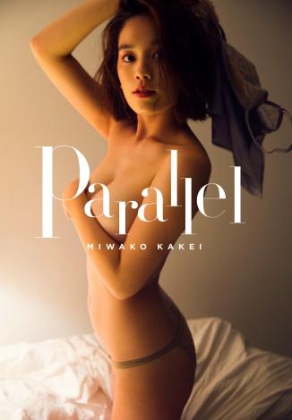 筧美和子 写真集『Parallel』