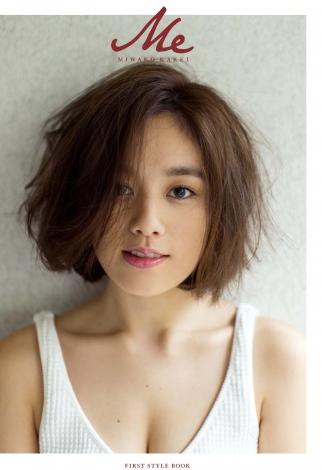 筧美和子 ファーストスタイルBOOK『Me』