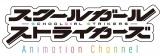 アニメ「スクスト」のロゴ (C)SQUARE ENIX・スクールガールストライカーズ製作委員会