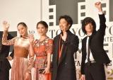 『第29回東京国際映画祭』(TIFF)オープニング・レッドカーペットに出席した(左から)蒼井優、高畑充希、太賀、石崎ひゅーい (C)ORICON NewS inc.