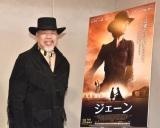 映画『ジェーン』のコラボイベントに出席したつのだ☆ひろ (C)ORICON NewS inc.