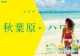 グミキャンディー「ピュレグミ」の「瞬間ハワイ」キャンペーンポスター
