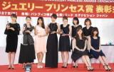 『第2回クリスマスジュエリープリンセス賞』表彰式の模様 (C)ORICON NewS inc.