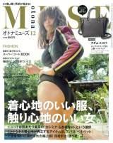 『オトナMUSE』12月号(宝島社)のカバーを飾った梨花