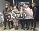 (左から)守屋貴行、Young Juvenile YouthのJEMAPUR、ゆう姫、村上虹郎、ショウダユキヒロ監督、高橋聡 (C)ORICON NewS inc.