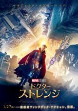 『ドクター・ストレンジ』は2017年1月27日公開 (C)2016MARVEL  Marvel-japan.jp/Dr-strange