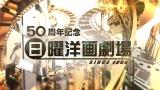 テレビ朝日系『日曜洋画劇場』50周年を記念したオープニング映像が完成。10月30日放送より登場(C)テレビ朝日