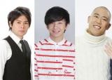 12月18日放送、NHK・BSプレミアム『生放送!未来はこうなっちゃうんじゃないの?TV』に出演する(左から)吉村崇(平成ノブシコブシ)、向井慧(パンサー)、ナダル(コロコロチキチキペッパーズ)