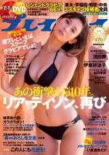 リア・ディゾンが8年ぶりに表紙を飾った『週刊プレイボーイ』 (C)飯塚昌大/週刊プレイボーイ