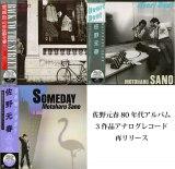 12月21日に発売延期となった80年代の名盤3作品