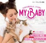 ダレノガレ明美と愛猫のフォトブック『MY BABY』