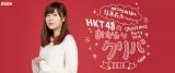 """HKT48指原莉乃の初監督CM出演をかけてメンバーが""""クリパ""""を提案"""