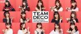 宮脇咲良(下段中央)率いる「TEAM DECO」