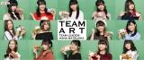松岡はな(下段右から2人目)率いる「TEAM ART」