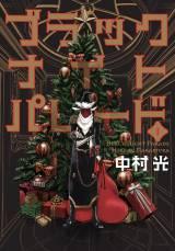 『ブラックナイトパレード』コミックス1巻の表紙 (C)中村光/週刊ヤングジャンプ・集英社