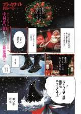 『ブラックナイトパレード』冒頭部分 (C)中村光/週刊ヤングジャンプ・集英社