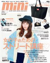 『mini』12月号表紙(宝島社)