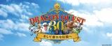 特集番組『ドラゴンクエスト30th〜そして新たな伝説へ〜』NHK総合で12月29日放送