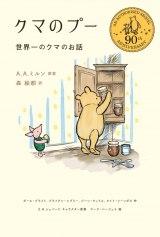 公式続編『クマのプー 世界一のクマのお話』(KADOKAWA)が発売