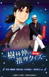 『謎はすべて解けた!樹林伸の推理クイズ』第5弾、11月3日、NHKラジオ第1で生放送