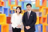 11月7日スタート、夕方の経済ニュース番組『ゆうがたサテライト』を担当する狩野恵里アナウンサーと進藤隆富キャスター (C)テレビ東京