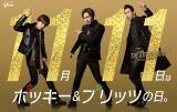 三代目J Soul Brothersの小林直己、岩田剛典、登坂広臣の3人で結成された「THE Sharehappi」が「ポッキー&プリッツの日」イベントを盛り上げる