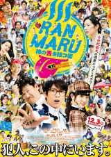 映画『RANMARU 神の舌を持つ男』が12月3日公開 (C)2016 RANMARUとゆかいな仲間たち