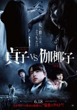 映画『貞子vs伽椰子』の予告編が公開 (C)2016「貞子vs伽椰子」製作委員会