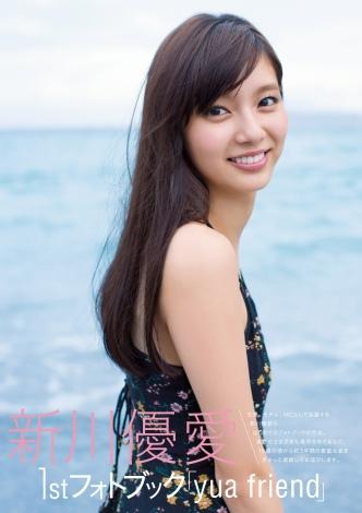 『新川優愛1stフォトブック yua friend+2017CALENDAR』表紙カット