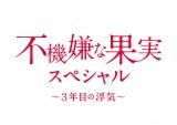 スペシャルドラマで復活。テレビ朝日系ドラマ『不機嫌な果実〜3年目の浮気〜』2017年1月放送