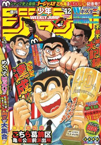 『ジャンプ』史上初めて重版される2016年42号 (C)週刊少年ジャンプ/集英社
