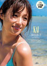 写真集『Reflection』を発売した深田恭子が『週刊プレイボーイ』の表紙に登場 (C)週刊プレイボーイ