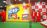 カビキラー『浸透スピード3倍 高速バドミントンCHALLENGE』プレス発表会の模様 (C)ORICON NewS inc.
