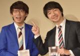 復活した前歯を見せる三四郎の小宮浩信(左)と相方の相田周二 (C)ORICON NewS inc.