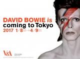 大回顧展『DAVID BOWIE is』(来年1月8日〜4月9日、東京・寺田倉庫G1ビル)