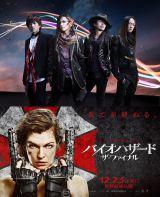 L'Arc〜en〜Cielの新曲が『バイオハザード:ファイナル』日本語吹替版主題歌に決定