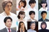 『サクラダリセット』が実写映画化。加賀まりこ、及川光博ら出演者を追加発表(C)2017映画「サクラダリセット」製作委員会