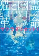 原作『サクラダリセット』書影(C)河野裕/KADOKAWA