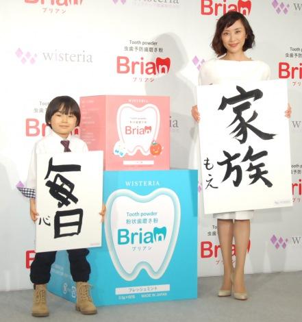 ウィステリア製薬『ブリアンでいい歯宣言』PRイベントに出席した(左から)寺田心、山口もえ (C)ORICON NewS inc.