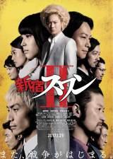 綾野剛主演『新宿スワンII』のキャストが発表 (C)2017「新宿スワン�U」製作委員会