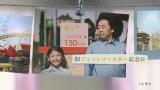 レキシ(池田貴史)出演のダイハツ新CM放送開始